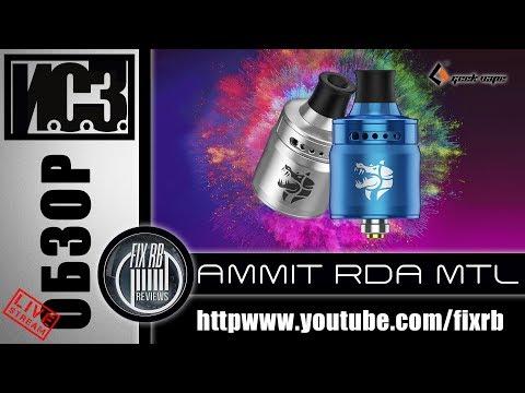Ammit MTL RDA by Geekvape