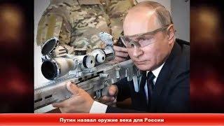 Путин назвал оружие века для России ✔Новости Express News