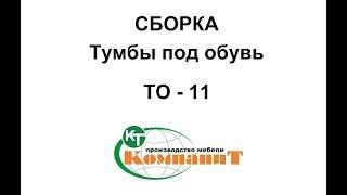 Обувница, полка для обуви ТО-11 от компании Укрполюс - Мебель для Вас! - видео