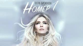 """Вера Брежнева - """"Номер 1"""" (Аудио)"""