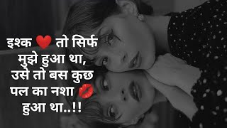 Sad Quotes - Touched Your Heart || Breakup , Relationship , Couple , Love || Status 2019