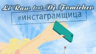 Li`Raw - Инстаграмщица (Fomichev Remix)