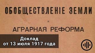 Бруцкус. Обобществление земли и аграрная реформа. 1917 год