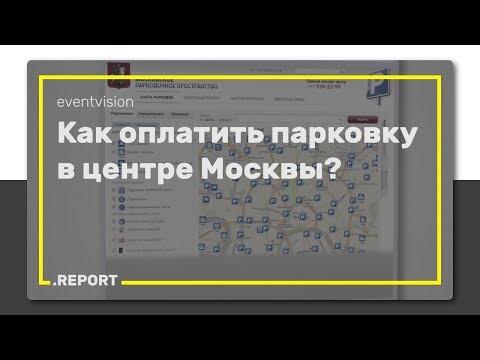 Как оплатить парковку в центре Москвы?