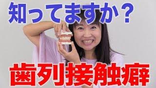 歯列接触癖って?
