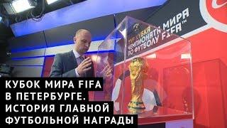 Кубок Мира FIFA в Петербурге. История главной футбольной награды