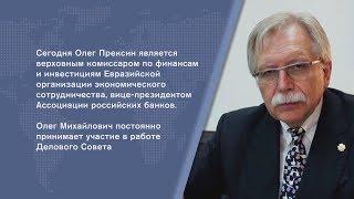 Олег Прексин о единой валюте БРИКС