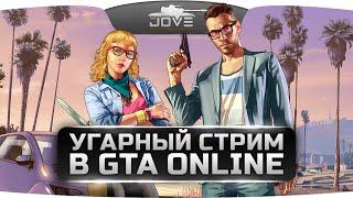 Безумный Стрим по GTA Online! При участии Jove, Amway921, Bloody, Stiks, G1deon, Odesskin.