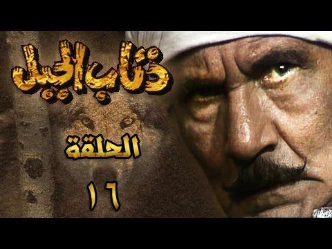 """الحلقة 16 من مسلسل """"ذئاب الجبل"""""""
