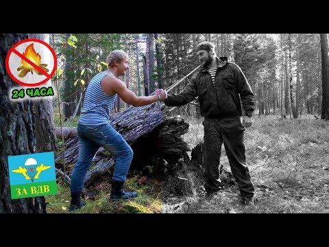 ВДВ vs. Игорь Лесник! Выживание в лесу. 24 часа