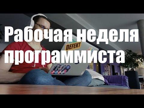 Рабочая неделя программиста онлайн видео