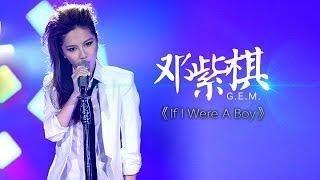 我是歌手 第二季 第5期 邓紫棋G.E.M挑战碧昂丝《If I Were A Boy》 【湖南卫视官方版1080P】20140131