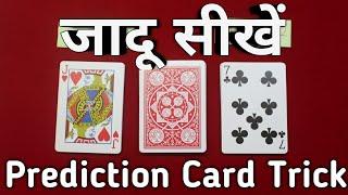 card prediction magic trick - मुफ्त ऑनलाइन