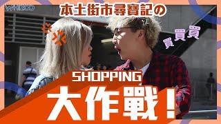 【🍆👵街市購物PK戰:Jon Jon VS Simon 👫
