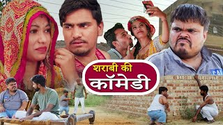 शराबी की कॉमेडी || Comedy Video 2019 || Fandi Ki Comedy || Fandu Ki Comedy || Fundy || Funny Video