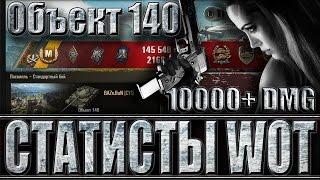 ОБЪЕКТ 140 как играют СТАТИСТЫ WOT 10K+ DMG. Ласвиль - лучший бой Объект 140 World of Tanks.