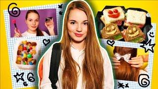 Вкусняшки И Макияж В ШКОЛУ! ✦ Как Разнообразить Школьную Форму