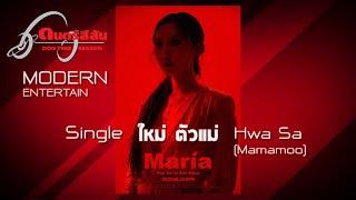 ดนตรีสีสัน Modern Entertain 17 : ฟาดมาก ! Single ใหม่ตัวแม่ Hwa Sa (Mamamoo)