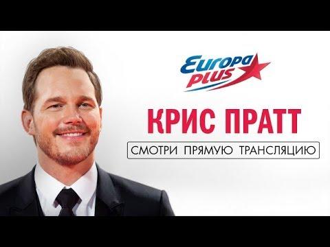 Голливудский актер Крис Пратт на Европе Плюс!