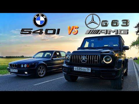 КТО ТЫ ВОИН? НОВЫЙ ГЕЛИК G63 AMG vs BMW E34 540i vs НОВЫЙ TOUAREG 3.0T ГОНКА