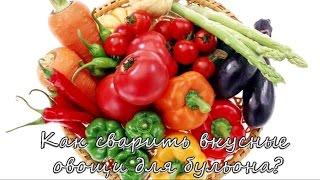 Как сварить вкусный овощной бульон