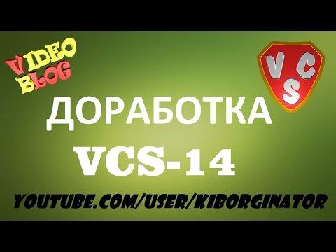 Доработка VCS-14-короб (VideoBlog 1.04.15)