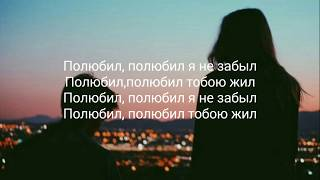 Mull3 - Снова ночь (Текст/Lyrics)