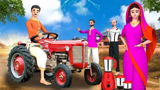 మినీ ట్రాక్టర్ - MINI TRACTOR Story Telugu Village Comedy Videos MaaMaaTV 3D Moral Short Stories