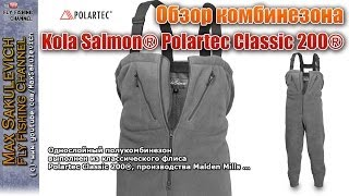 Kola salmon вейдерсы concept waders