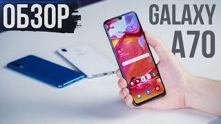 Обзор Galaxy A70! Samsung ПРОТИВ ВСЕХ