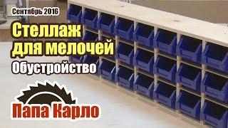 Обустройство и система хранения мелочей | Workshop Organizers Storage