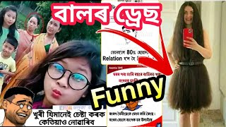 #Full_Comedy #Aaaamese_Funny_Video // TRBA ENTERTAINMENT