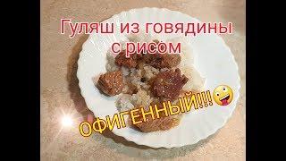 Гуляш из говядины с рисом (без кетчупа)