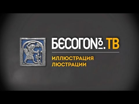 БесогонTV «Иллюстрация люстрации»
