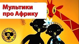Мультики про Африку | Сборник добрых мультиков для малышей