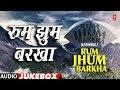 Rum Jhum Barkha (रुम झुम बरखा) Garhwali Album Audio (Jukebox) | Narendra Singh Negi,Mangla Rawat