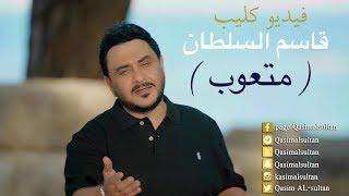 اغاني طرب MP3 قاسم السلطان - متعوب (فيديو كليب)| 2017 | (Qasim Alsultan - Matewb (EXCLUSIVE Music Video تحميل MP3