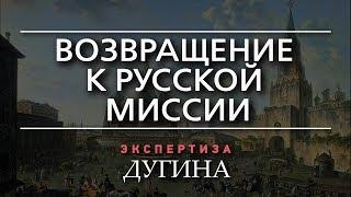 Александр Дугин. Шанс для преодоления раскола 17-го века