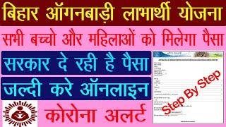 बिहार के सभी बच्चो और महिलाओं को मिलेगा पैसा ऐसे करे ऑनलाइन | Bihar anganwadi Anudan Online ICDS