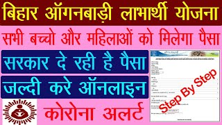 बिहार के सभी बच्चो और महिलाओं को मिलेगा पैसा ऐसे करे ऑनलाइन | Bihar anganwadi Anudan Online ICDS - Download this Video in MP3, M4A, WEBM, MP4, 3GP