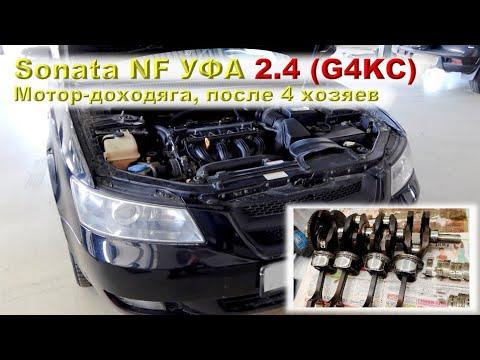 Sonata NF (Уфа) 2.4 G4KC - Еще один доходяга!