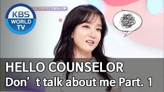 Please don't talk about me Part. 1 [Hello Counselor/ENG, THA/2019.08.19]