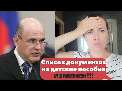 СПИСОК документов на детские пособия ИЗМЕНЕН! Путин ОТМЕНИЛ детские пособия???