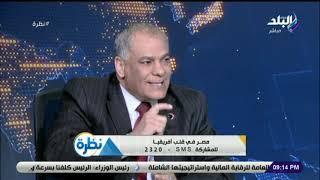 نظرة  - د .محمد نوفل: مصر تعد لمشروع 10 آلاف قائد أفريقي لقيادة القارة