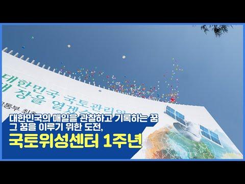 국토위성센터 건립 1주년 기념영상