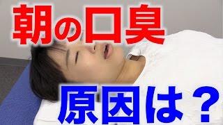 寝ているときの口呼吸は朝の口臭の原因になる