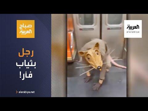 العرب اليوم - أميركي بثياب فأر لضمان التباعد الاجتماعي في ظل