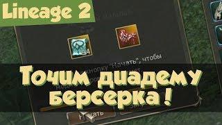 Lineage 2: заточка\модификация диадемы берсерка (Salvation, РуОфф, Л2)