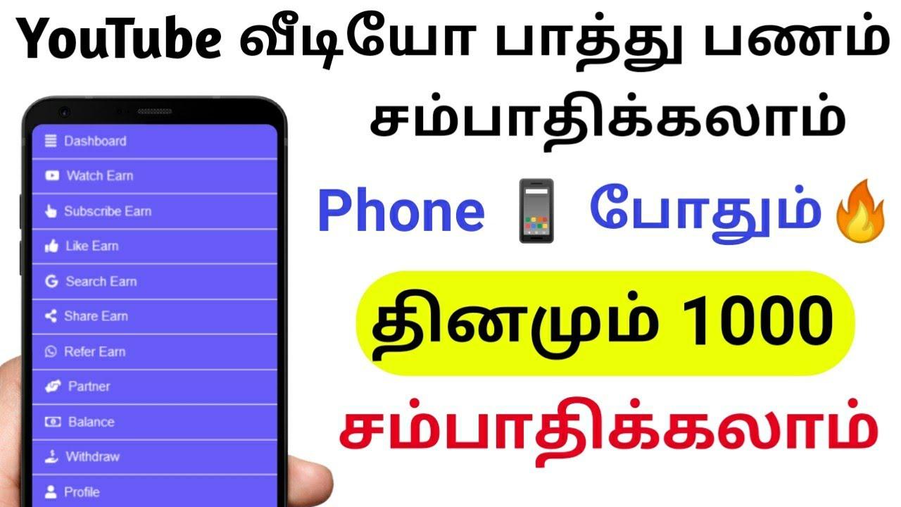 🔥வீடியோ பாத்து பணம் சம்பாதிக்கலாம் |🎥Watch videos earn money online at home | Work from home Tamil 🔥 thumbnail