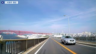 大阪府道5号大阪港八尾線